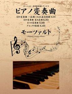 モーツァルト 名作曲楽譜シリーズ