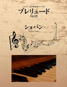 ショパン 名作曲楽譜シリーズ6 プレリュード Op.28