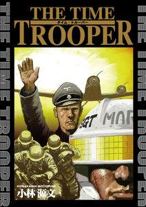 タイム・トルーパー