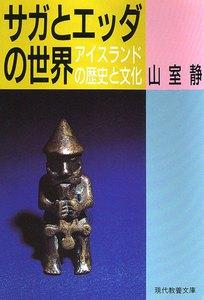 サガとエッダの世界―アイスランドの歴史と文化 電子書籍版