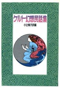 ケルト幻想民話集 電子書籍版