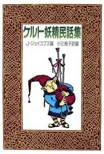 ケルト妖精民話集 電子書籍版