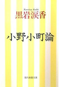 小野小町論 電子書籍版