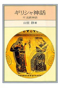ギリシャ神話 電子書籍版