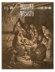 ドレ画 聖書物語 電子書籍版