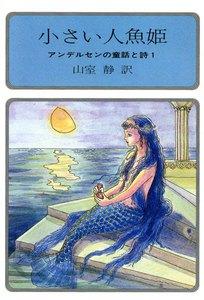 小さい人魚姫 アンデルセンの童話と詩1 電子書籍版