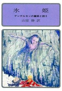 氷姫 アンデルセンの童話と詩3 電子書籍版