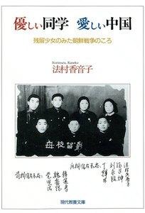 優しい同学 愛しい中国 残留少女のみた朝鮮戦争のころ 電子書籍版