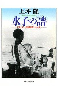 水子の譜 ドキュメント引揚孤児と女たち 電子書籍版