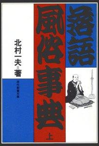 落語風俗事典 (上) 電子書籍版