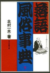 落語風俗事典 (下) 電子書籍版