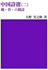 中国詩選 (2) 魏・晋・六朝詩 電子書籍版