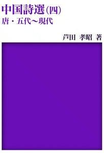 中国詩選 (4) 唐・五代~現代 電子書籍版
