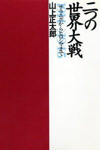 二つの世界大戦 サラエボからヒロシマまで 電子書籍版