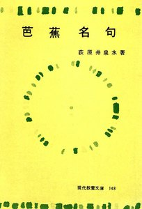 芭蕉名句 電子書籍版