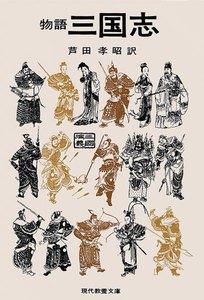 物語三国志 電子書籍版