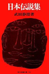 日本伝説集 電子書籍版