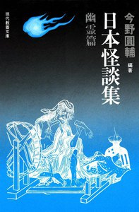日本怪談集幽霊篇
