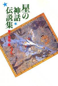 星の神話伝説集 電子書籍版