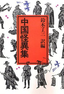 中国怪異集 電子書籍版