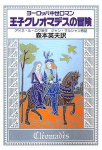 王子クレオマデスの冒険 ヨーロッパ中世ロマン 電子書籍版