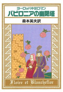 バビロニアの幽閉塔 ヨーロッパ中世ロマン 電子書籍版
