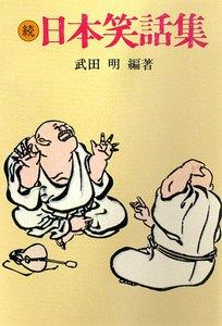 続 日本笑話集 電子書籍版
