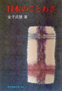 日本のことわざ 電子書籍版