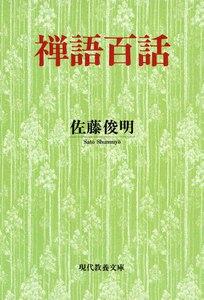 禅語百話 電子書籍版