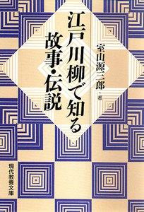 江戸川柳で知る故事・伝説 電子書籍版