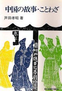 中国の故事・ことわざ