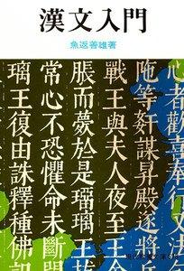 漢文入門 電子書籍版