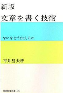 新版 文章を書く技術 電子書籍版
