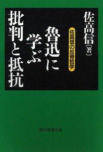 魯迅に学ぶ批判と抵抗 佐高信の反骨哲学 電子書籍版