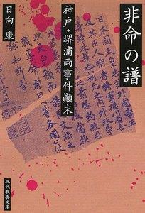 非命の譜 神戸・堺浦両事件顛末 電子書籍版
