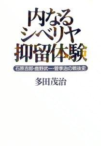 内なるシベリア抑留体験 石原吉郎・鹿野武一・管季治の戦後史 電子書籍版