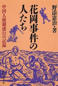 花岡事件の人たち 中国人強制連行の記録 電子書籍版