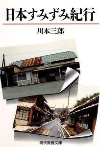 日本すみずみ紀行 電子書籍版