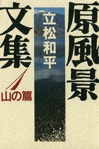 原風景文集 (1) 山の篇 電子書籍版