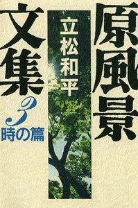 原風景文集 (3) 時の篇 電子書籍版