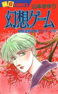 幻想ゲーム 霊能者緒方克巳シリーズ6 電子書籍版