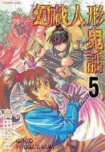 幻蔵人形鬼話 (5) 電子書籍版