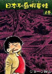 日本列島蝦蟇蛙 (1) 電子書籍版