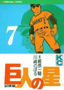 巨人の星 (7) 電子書籍版