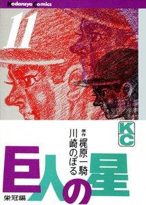 巨人の星 (11) 電子書籍版