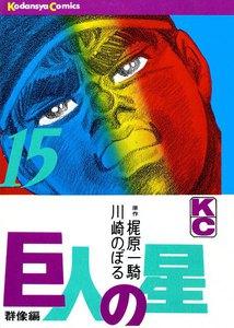 巨人の星 (15) 電子書籍版