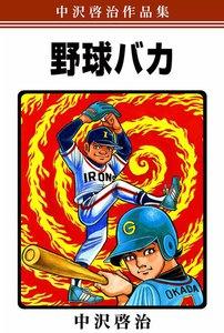 中沢啓治作品集「野球バカ」 電子書籍版