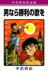中沢啓治作品集「男なら勝利の歌を」 電子書籍版