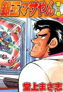 銀玉マサやん (2) 電子書籍版