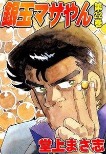 銀玉マサやん (22) 電子書籍版